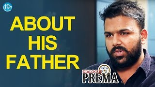 Tharun Bhascker About His Father || Dialogue With Prema - IDREAMMOVIES