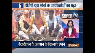 Super 50 : NonStop News | June 18, 2018 - INDIATV