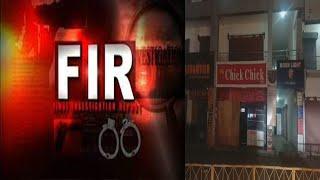 video : Jalandhar - पुलिस ने Restaurant Owner सहित 2 लोगों पर किया मामला दर्ज