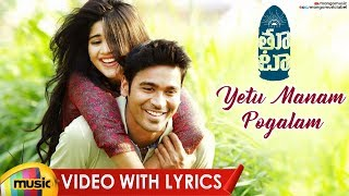 Yetu Manam Pogalam Video Song With Lyrics | Thoota 2020 Latest Telugu Movie | Dhanush | Sid Sriram - MANGOMUSIC