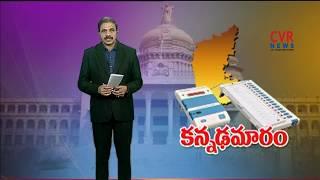 Karnataka Elections to be Held Tomorrow | Karnataka Election Highlights | CVR News - CVRNEWSOFFICIAL