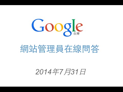 網站管理員在線問答 (Google Webmaster Office hours in Mandarin )