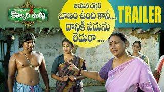 Kobbari Matta Theatrical Trailer || Sampoornesh Babu || Rupak Ronaldson | Steven Shankar - IGTELUGU