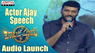 Actor Ajay Speech At Balakrishnudu Audio Launch Live || Nara Rohit, Regina Cassandra, Mani Sharma - ADITYAMUSIC