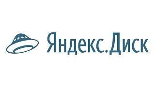 Как создать аккаунт Яндекс Диск. Беслпатное облачное хранилище от Яндекс