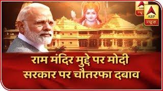 Samvidhan Ki Shapath: Who is harming national peace via Ram temple issue? - ABPNEWSTV