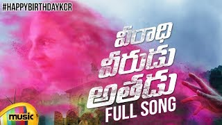 CM KCR Birthday Song by 18 Tollywood Singers | Veeradhi Veerudu Athadu Full Song | Telangana Songs - MANGOMUSIC