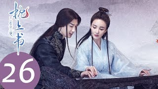 ENG SUB [Eternal Love of Dream] EP26——Starring: Dilraba Dilmurat, Gao Wei Guang