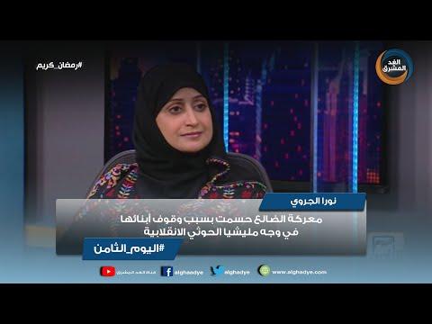 اليوم الثامن | نورا الجروي: معركة الضالع حسمت بسبب وقوف أبنائها في وجه مليشيا الحوثي