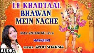 Le Khadtaal Bhawan Mein Nache I Haryanvi Balaji Bhajan, ANJU SHARMA I Audio Song, Maa Anjani Ke Lala - TSERIESBHAKTI