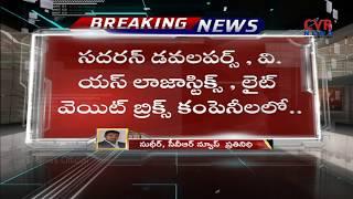 ఏపీలో 10 బృందాలతో ఐటీ సోదాలు   IT Raids Across Andhra Pradesh   CVR NEWS - CVRNEWSOFFICIAL