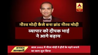 Jan Man: Know all about the family history of PNB Scam accused Nirav Modi - ABPNEWSTV
