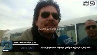 محمد رياض: يحب صناعة أعمال فنية تواكب مشروع القناة الجديدة