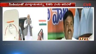 BJP MP GVL Narasimha Rao Speech LIVE | Vijayawada | CVR News - CVRNEWSOFFICIAL