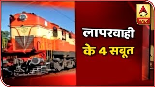 Major highlights of Amritsar train accident - ABPNEWSTV