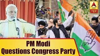 If Congress is Muslims' party, does it include Muslim women as well? questions PM Modi - ABPNEWSTV
