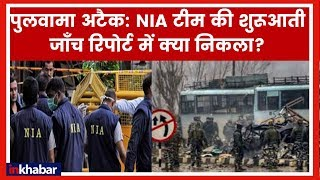 National Investigation Agency teams to join investigation in Pulwama; NIA की टीम पुलवामा पहुंची - ITVNEWSINDIA