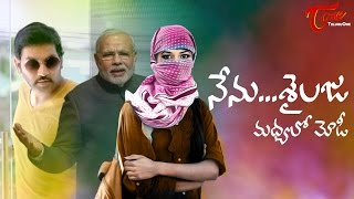 Nenu Sailaja Madhyalo Modi | Telugu Comedy Short Film 2016 | Directed by Ganga Reddy A - TELUGUONE