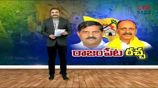 రాజంపేట రచ్చ : Meda Mallikarjun Reddy Suspended from TDP Party | CVR News - CVRNEWSOFFICIAL