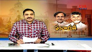 పంచాయతీ :HC Orders to Panchayat Elections in Both Telugu States |TS Ready for it |AP Delay |CVR News - CVRNEWSOFFICIAL
