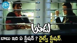 బాబు ఇది ఏ స్టేషన్?..రైల్వే స్టేషన్! | Athadu Movie Scenes |  Mahesh Babu | Trisha | Trivikram - IDREAMMOVIES