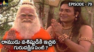 రాముడు వశిష్ఠుడికి ఇచ్చిన గురుదక్షిణ ఏంటి ? Vishnu Puranam Episode 79 | Sri Balaji Video - SRIBALAJIMOVIES