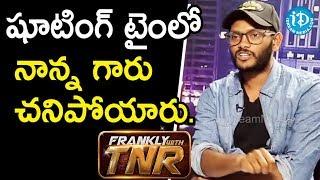 షూటింగ్ టైంలో నాన్న గారు చనిపోయారు - Suresh Raguta || Frankly With TNR #130 - IDREAMMOVIES