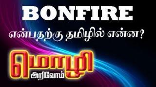 Mozhi Arivom 28-05-2015 Bonfire – Puthiya Thalaimurai Tv Show