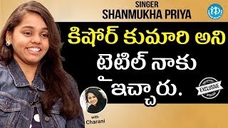 Singer Shanmukha Priya Exclusive Interview || Talking Movies With iDream - IDREAMMOVIES