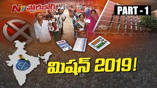Political Strategies and Plans for 2019 Elections || Mission 2019 || Story Board Part 01 || NTV - NTVTELUGUHD