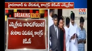 Karnataka LIVE Updates : Congress JDS MLAs have reached Hyderabad's Park Hyatt Hotel | CVR News - CVRNEWSOFFICIAL