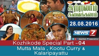 Mutta Mala , Kootu Curry & Kalaripayattu in Kozhikode special | Sutralam Suvaikalam | News7 Tamil