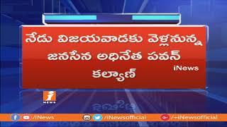 నేడు విజయవాడకు పవన్ కల్యాణ్ | Pawan Kalyan Meeting With Janasena Leaders In Vijayawada Today | iNews - INEWS