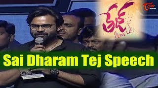 Sai Dharam Tej Speech || Tej I Love You Audio Launch || TeluguOne - TELUGUONE