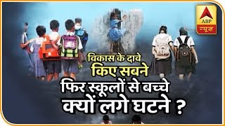 Is Poverty The Reason Behind Students Dropping Out Mid-Way? | ABP News - ABPNEWSTV