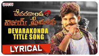Devarakonda Title Song | Devarakondalo Vijay Premakatha | Vijay Shankar | Mouryani | Sadachandra - ADITYAMUSIC