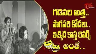 గడసరి అత్త.. సొగసరి కోడలు.. ఇక్కడ కాస్త రివర్స్ అంతే.. | Telugu Comedy Scenes | TeluguOne - TELUGUONE