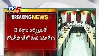 Jagan Review Meeting @ Lotus Pond | Focus On Party Strength : TV5 News - TV5NEWSCHANNEL