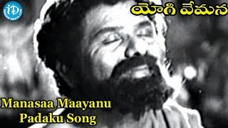 Manasaa Maayanu Padaku Song - Yogi Vemana Movie Songs - Chittor V. Nagaiah Songs - IDREAMMOVIES