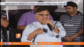 Producer Allu aravind Reacts On Actress Sri Reddy Casting Couch Issues | iNews - INEWS
