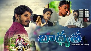Badhyatha || 2018 Telugu Short Film || By Suresh Prabha - YOUTUBE