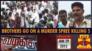 "VAZHAKKU (CrimeStory) 29-01-2015 ""Brothers Go A Murder Spree Killing 5 People"" – Thanthi tv Show"