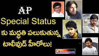 Tollywood Heros Support On AP Special Status
