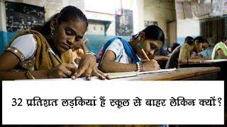 आखिर क्यों हैं 32 प्रतिशत लड़कियां हैं स्कूल से बाहर? - AAJTAKTV
