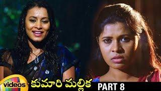 Kumari Mallika Latest Telugu Movie HD | Roopa | Ranjan Shetty | Vikram | Part 8 | Mango Videos - MANGOVIDEOS