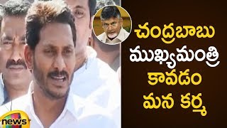 YS Jagan Controversial Comments On Chandrababu Naidu | Ys Jagan Latest News | AP Elections 2019 - MANGONEWS
