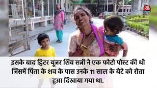 कैसे एक #PHOTO की वजह से गरीब परिवार को मिल गए 57 लाख रुपये - AAJTAKTV