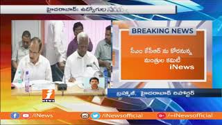 Ministers Committee To Submit Report To CM KCR On TS Govt Employees Issues Today | iNews - INEWS