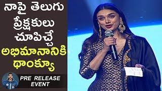 Actress Aditi Rao Hydari Cute Speech At Antariksham 9000 KMPH Pre Release Event | TFPC - TFPC