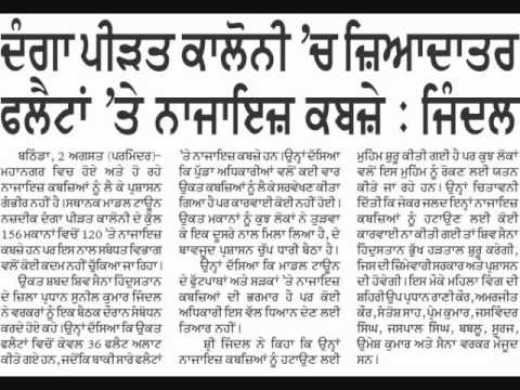 bathinda development authority     